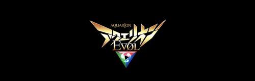 PS Plus限定:体感合体『アクエリオン・EVOL』
