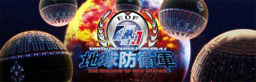 地球防衛軍4.1 THE SHADOW OF NEW DESPAIR