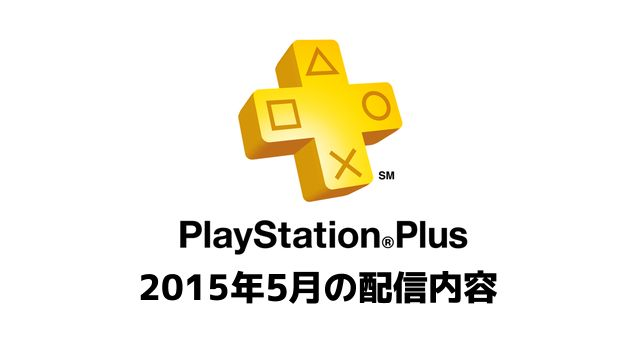 PS Plus 2015年5月の配信内容