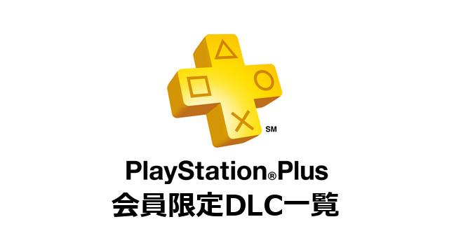 PS Plus 会員限定DLC一覧