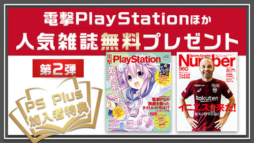「Reader Store」 PS Plus加入者特典 電撃PlayStationほか人気雑誌無料プレゼント (第2弾)