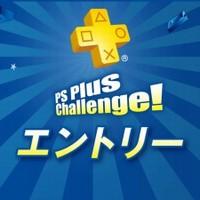 PS Plusチャレンジ応募券