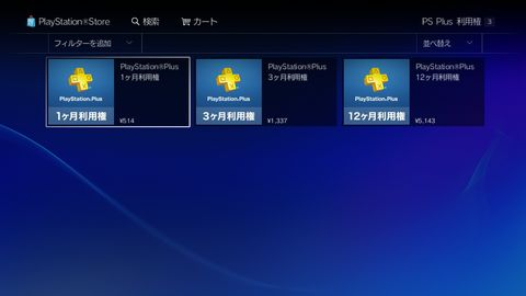 PS Storeで利用権購入