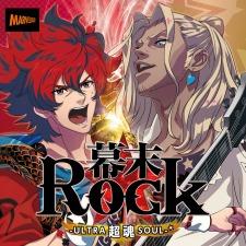 幕末Rock 超魂(ウルトラソウル) logo