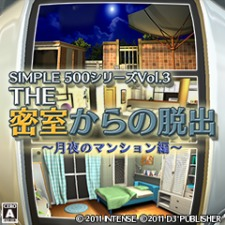 SIMPLE500シリーズ Vol.3 THE 密室からの脱出 ~月夜のマンション編~