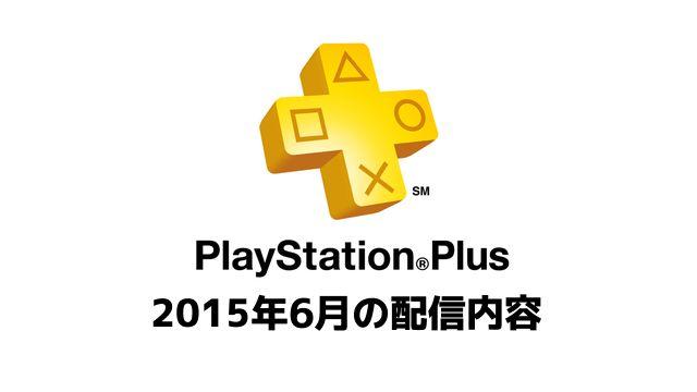 PS Plus 2015年6月の配信内容