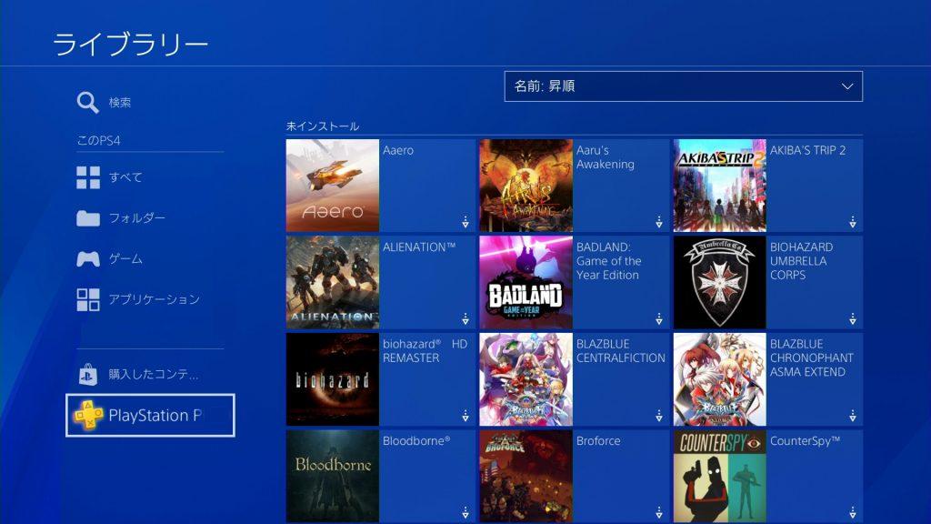 PS4のライブラリーからフリープレイダウンロード