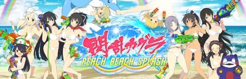 閃乱カグラ PEACH BEACH SPLASH