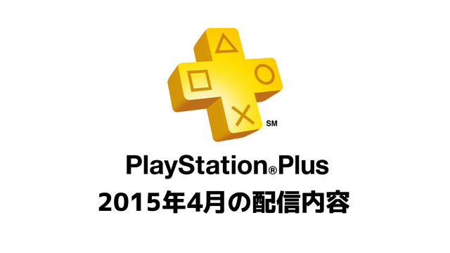 PS Plus 2015年4月の配信内容