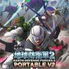 【フリープレイ】地球防衛軍2 PORTABLE V2(PS Vita)の情報まとめ【PS Plus】