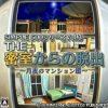 【フリープレイ】THE 密室からの脱出 ~月夜のマンション編~(PS3)の情報まとめ【PS Plus】