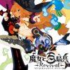 【フリープレイ】魔女と百騎兵 Revival(PS4)の情報まとめ【PS Plus】