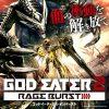 【フリープレイ】GOD EATER 2 RAGE BURST ゴッドイーター2 レイジバースト(PS4/PS Vita)の情報まとめ【PS Plus 2018年10月】